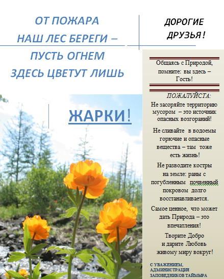Плакат И. С. Меропян