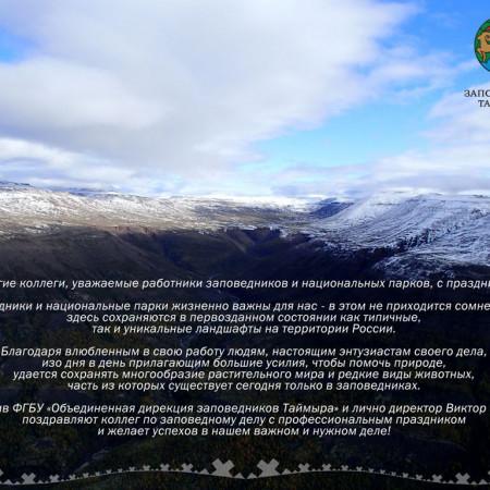Поздравление национального парка